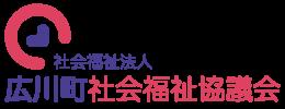 広川町社会福祉協議会公式サイト